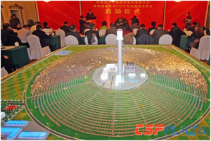 xinjiangs-first-concentrated-solar-power-project-held-its-launching-ceremony